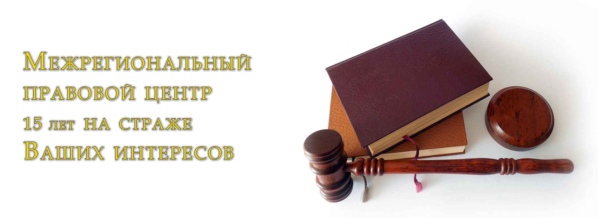 Юрист Москва