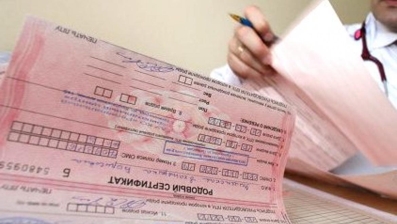 Родовой сертификат: для чего он нужен