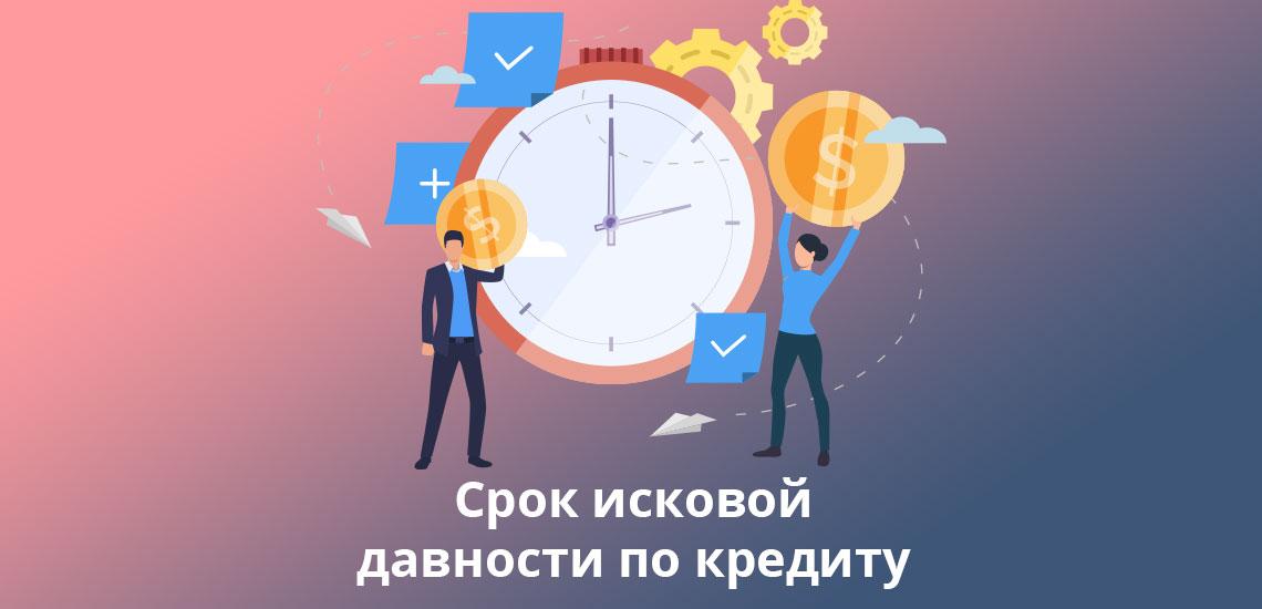 ТОП-3 заблуждений о сроке исковой давности по кредиту